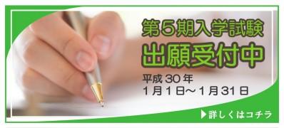 平成30年度AO入試出願受付開始