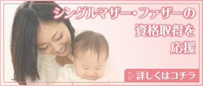 シングルマザーの資格取得を応援