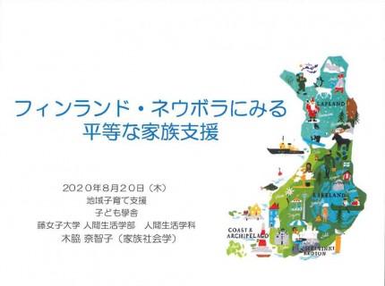 blog_2020-0820_ph-03