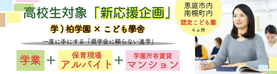 bnr_20190826_kashiwa