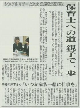 doushin_2012-05-15