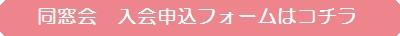 dousoukai-form-link