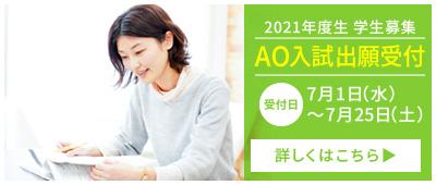 令和3年度生 AO入試出願受付