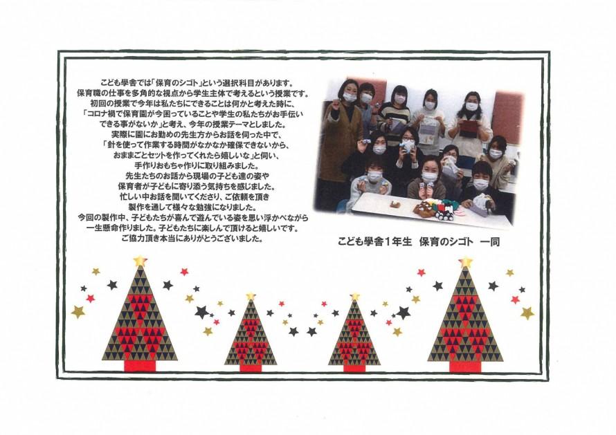 hoikunoshigoto_01